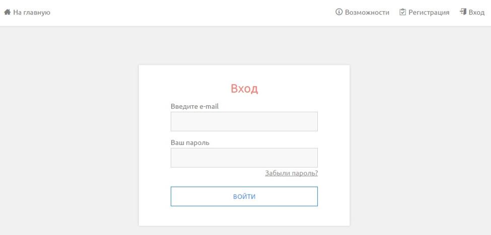 79dfd6ab7267 Для этого нужно перейти на страницу авторизации, изображенной на рисунке 5,  ввести email и пароль.
